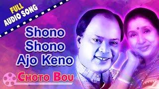 Shono Shono Ajo Keno | Choto Bou | Mohammed Aziz & Asha Bhosle | Bengali Love Songs