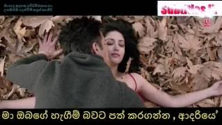 Mojko Baarst Bana Lo Video Songs- with Sinhala Subtitles -  JUNOONIYAT Movie 2016 -1080p Full HD-
