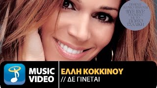 Έλλη Κοκκίνου - Δε Γίνεται | Elli Kokkinou - De Ginete (Official Music Video HD)