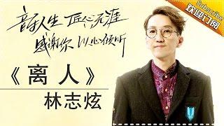 林志炫《离人》-《歌手2017》第14期 单曲纯享版The Singer【我是歌手官方频道】