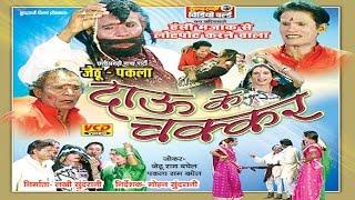 Dau Ke Chakkar - Jhrtu Pakla - Chhattisgarhi Best Drama Artist - Comedy King - Chhattisgarh
