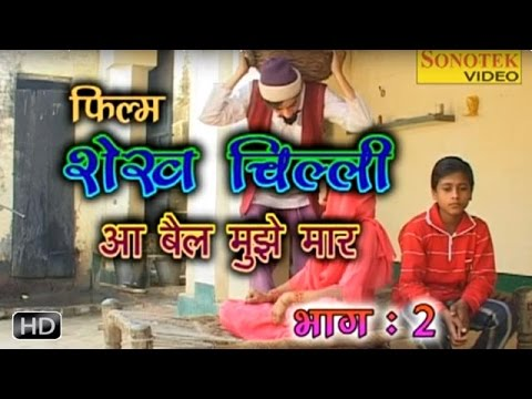 Shekh Chilli Ke Karname - Vol 2   शेख चिल्ली के कारनामे भाग -2   Hindi Comedy