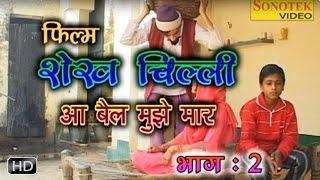 Shekh Chilli Ke Karname - Vol 2 | शेख चिल्ली के कारनामे भाग -2 | Hindi Comedy