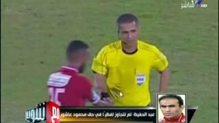 سيد عبد الحفيظ: تصرف حسام عاشور مع حكم اللقاء غير مقبول