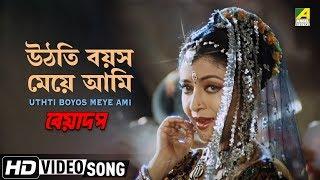 Uthti Bayas Meye Ami | Beadap | Bengali Movie Video Song | Chiranjeet, Debashree Roy