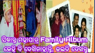 Siddhanta Mohapatra Original Family Album with Mother, wife children and lifestyle