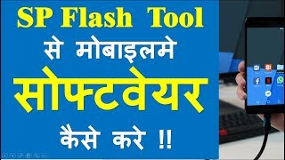 Any android mobile flashing using SP Flash tool in Hindi 2018 | How to flash android mobile phone|