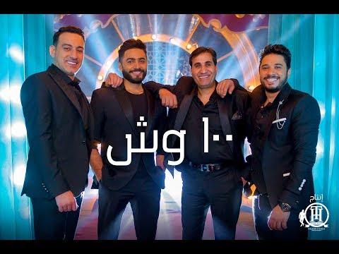 100 wesh Music Video 4K كليب ١٠٠ وش تامر حسني ، احمد شيبا ، دياب ، مصطفي حجاج