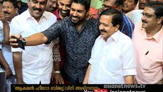 Minister Ramesh Chennithala congratulates Nivin Pauly for the performance in film Action Hero Biju