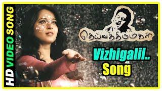 Vizhigalil Oru Vanavil Song | Deiva Thirumagal Tamil Movie Songs | Vikram | Anushka | Amala Paul