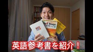 【大学受験】僕が使った英語参考書を紹介!