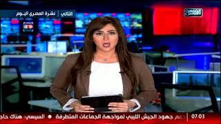 نشرة اخبار السابعة صباحا من القاهرة والناس 21 سبتمبر