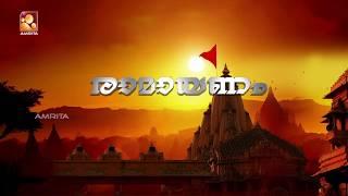 Ramayanam   Swami Chidananda Puri    Ep: 01  Amrita TV
