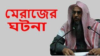 BANGLA WAZ new Mirajer Ghotona By Sheikh Motiur Rahman Madani