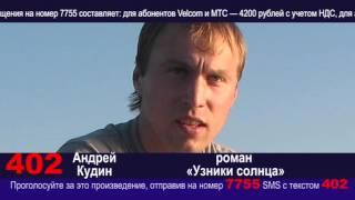 Визитка участника № 402 (2015) Андрей Кудин – роман