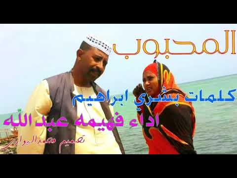 Xxx Mp4 جديد الشاعر بشري ابراهيم الفنانه فهيمه عبدالله 3gp Sex