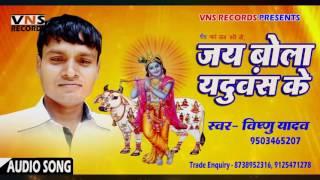 जय बोला कन्हैया के | Shree Krishna Bhakti Song | Jay Bola Yaduvansh Ke