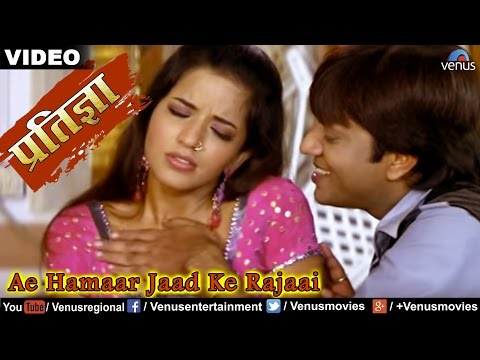 Xxx Mp4 Ae Hamaar Jaad Ke Rajaai Full Video Song Pratigya Pankaj Keshari Monalisa Hot Song Bhojpuri 3gp Sex