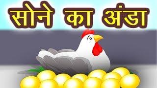 सोने का अंडा | Moral story | panchatantra ki Kahaniya | Hindi Kahaniya | dadi maa ki kahaniya