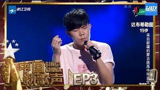 【选手CUT】纯真少年达布希勒图 实力演绎《第三人称》《中国新歌声2》第3期 SING!CHINA S2 EP.3 20170728 [浙江卫视官方HD]