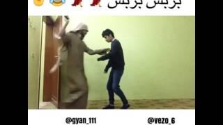 #ضحك#استهبال#وناسه#رقص#