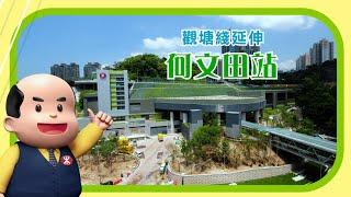 觀塘綫延伸 - 何文田站短片  Animation of Kwun Tong Line Extension - Ho Man Tin Station