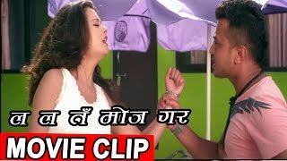 ल ल तँ मोज गर | Movie Scene | Nepali Movie | BINDAAS 2