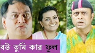 Bangla Eid Natok / Telefilm 2016 ft Mir Sabbir,A Kh M Hasan,Asad,Semol Moula,Shomi Mala,Tusti