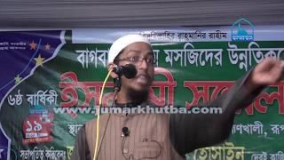 Bangla Waz শিক্ষার গুরুত্ব পর্ব ২  Shikkhar Gurutto  2 by Mufti Mohammad Ali - Bangladesh