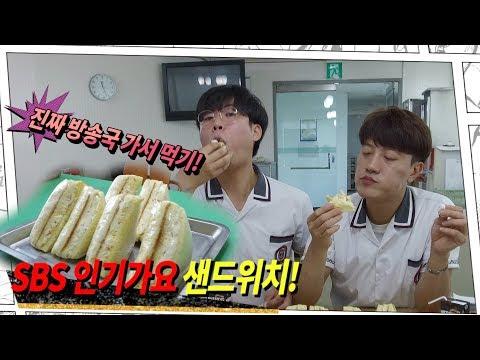 Download Lagu SBS 인기가요 샌드위치 방송국으로 직접 먹으러 가다~!!! (아이돌들이 인정한 그 샌드위치!) MP3