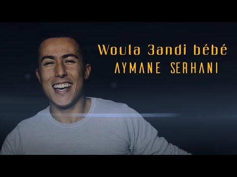Xxx Mp4 Aymane Serhani Woula 3andi Bébé WAB ولا عندي ببي 3gp Sex