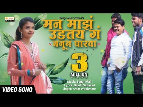 Xxx Mp4 Man Maz Udtai Ga Marathi Romantic LOVE Video Song Amar Waghmare Mahesh Ovhal Fatima Shaikh 3gp Sex