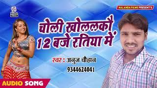 Anuj Chauhan #Choli Kholalko 12 Baje Dupahariya Me