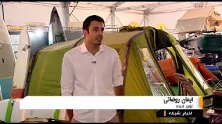 Iran First Offroad equipment & vehicles exhibition, Tehran نخستين نمايشگاه خودرو و تجهيزات آفرود