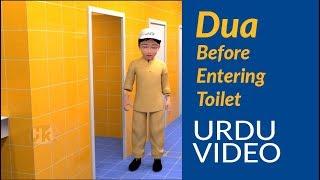 DUA - Before entering Toilet URDU VIDEO