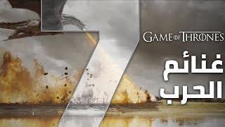 قيم اوف ثرونز الموسم السابع الحلقة #4 غنائم الحرب