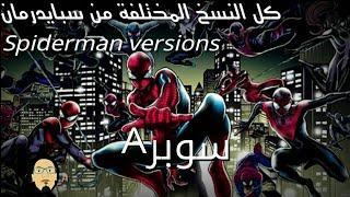 20 نسخة مختلفة من سبايدرمان, Spiderman