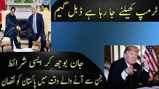 Imran Khan is Ready peace Dialogue on the Demand of Donald Trump but! | SUCH TV vol 11