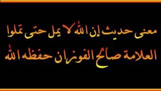 معنى حديث إن الله لا يمل حتى تملوا - العلامة صالح الفوزان حفظه الله