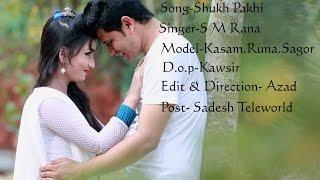 Bangla New Song 2016 Shukh pakhi Full HD Singer by Rana Post by Azad 24 Tv