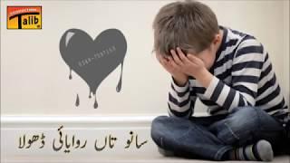 Talib Hussain Dard ► (Sanu Tan Rovayai Dhola)
