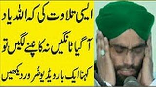 Tilawat e Quran Recitation Competition Tilawat e Quran Pak