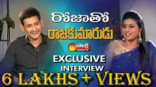Mahesh Babu Exclusive Interview With Sakshi TV | Talking With Roja - Watch Exclusive
