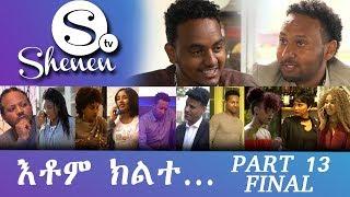 New Eritrean Film Drama 2017 - Etom Kilete (እቶም ክልተ...) - Part 13- Final