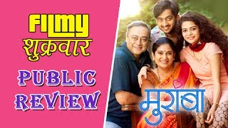 Muramba   Public Review   Amey Wagh & Mithila Palkar   Marathi Movie 2017