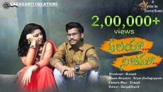 Kalaya Nijama - Latest Telugu Love Short Film || Directed By Aarya Ravi