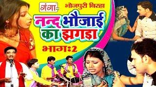 भोजपुरी का सुपरहिट बिरहा | ननद भौजाई का झगड़ा (भाग-2) | Bhojpuri Birha | Haider Ali