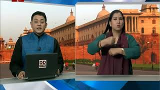 News for Hearing Impaired | 22/10/2018