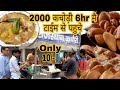 (राजस्थान कचोड़ी) एक बार खाओगे तो बार बार आओगे (Food Review by Goldy Singh cab driver)