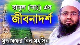 Bangla Waj Rasul (sw:) er Jibonadorsho by Mujaffor bin Mohsin